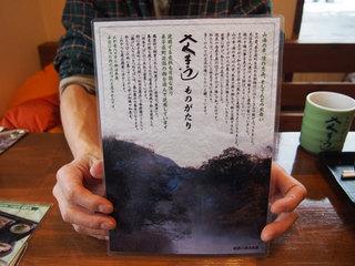 kumaushi_06.jpg
